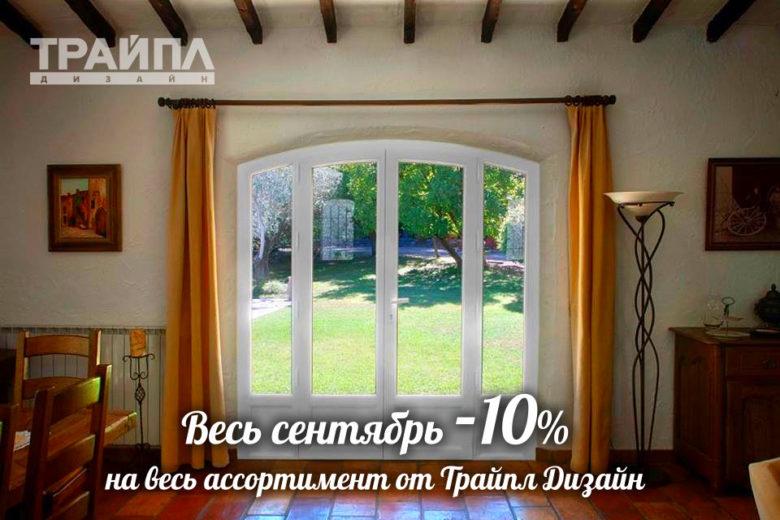 скидка на окна и двери 10%